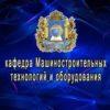 (МТО-55 DOI) 6-я Всероссийская национальная научно-техническая конференция «Перспективы развития технологий обработки  и оборудования в машиностроении»