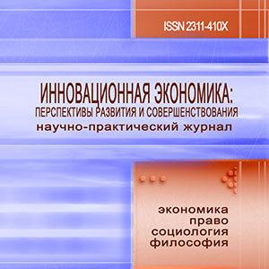 Научно-практический журнал ИННОВАЦИОННАЯ ЭКОНОМИКА: ПЕРСПЕКТИВЫ РАЗВИТИЯ И СОВЕРШЕНСТВОВАНИЯ, 2021 №5  24.09.2021