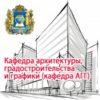 (АГГ-03) 3-я Всероссийская научно-практическая конференция «АРХИТЕКТОНИКА РЕГИОНАЛЬНОЙ КУЛЬТУРЫ»